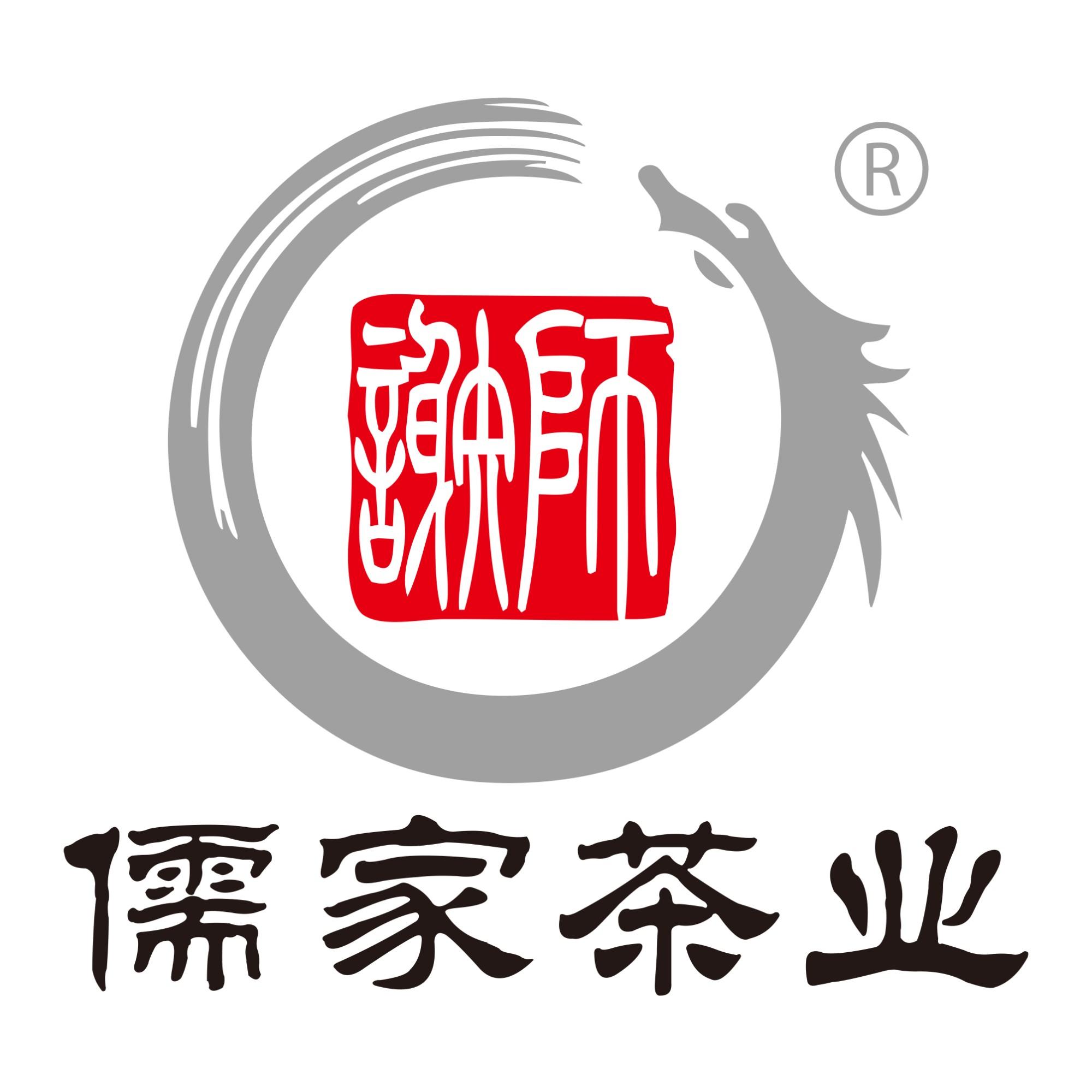 福建儒家茶業有限公司